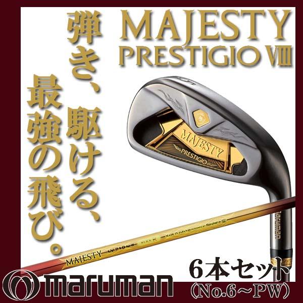 マルマン マジェスティ PRESTIGIO 8 プレステジオ ジ エイス アイアン 6本セット MAJESTY LV710 カーボン