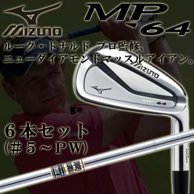 MIZUNO ミズノ MP64 アイアン 6本セット ダイナミックゴールド