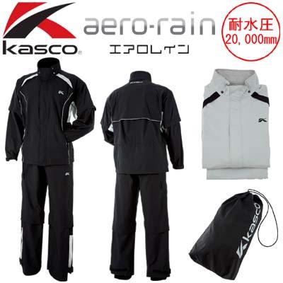 kasco キャスコ エアロレイン レインウェア 上下セット KRW-015B、015P