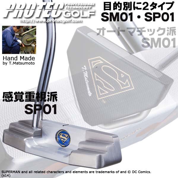 PROTEC GOLF プロテック ゴルフ スーパーマン SP01 パター