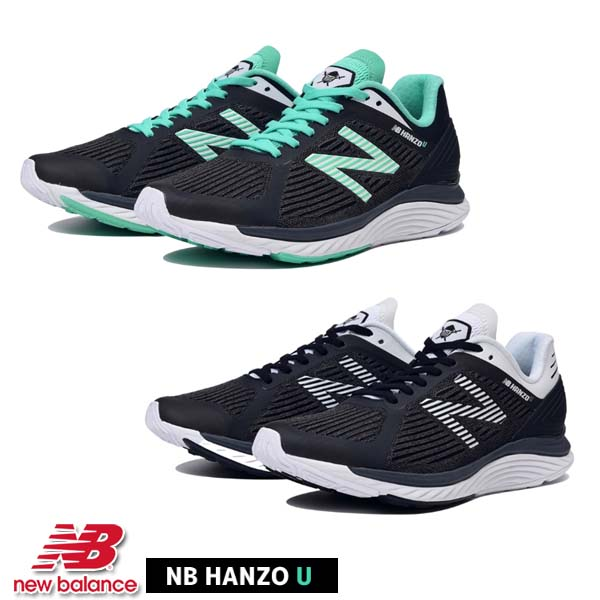 ニューバランス HANZO U ランニングシューズ メンズ MHANZU E1 M1 2E NB