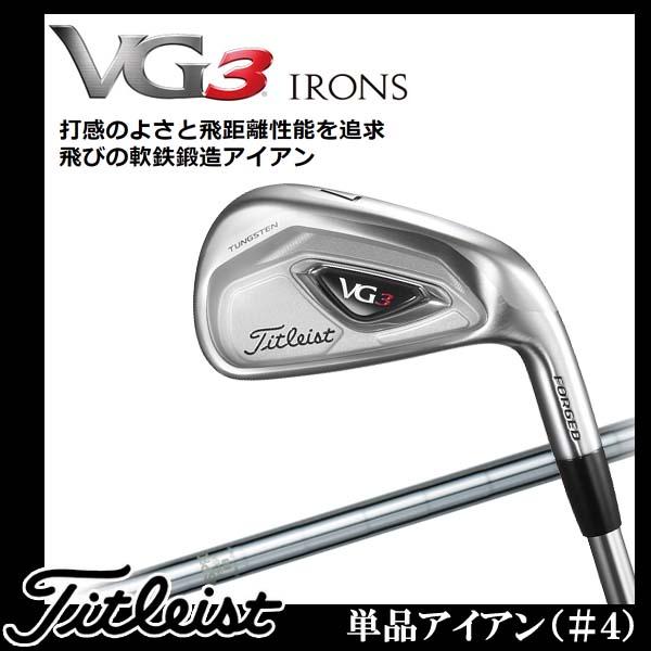 【あす楽対応】 タイトリスト VG3 VG3アイアン(単品) VGI 2016年モデル シャフト:NS.PRO 950GH
