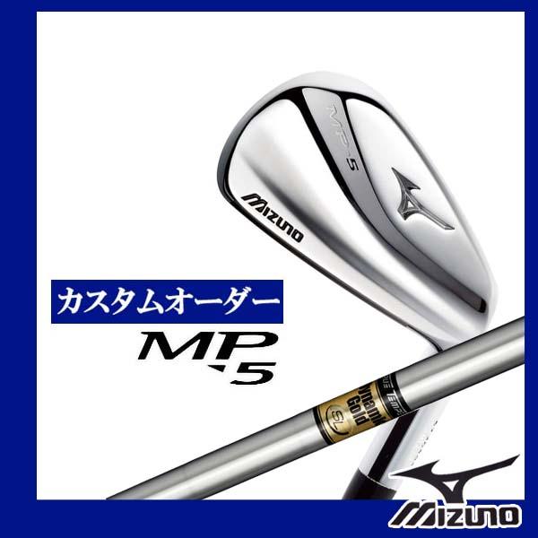 【特注カスタム】 ミズノ MP-5 アイアン 6本組(#5~9、PW) ダイナミックゴールド SL