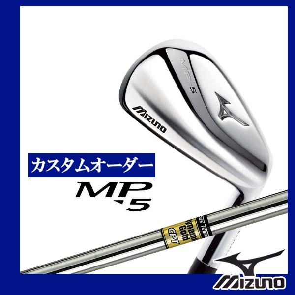 【特注カスタム】 ミズノ MP-5 アイアン 6本組(#5~9、PW) ダイナミックゴールド CPT