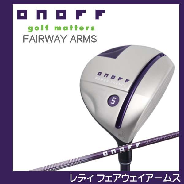 オノフ レディ フェアウェイ アームズ 2018モデル SMOOTH KICK LP-418Fシャフト ONOFF LADY FAIRWAY ARMS
