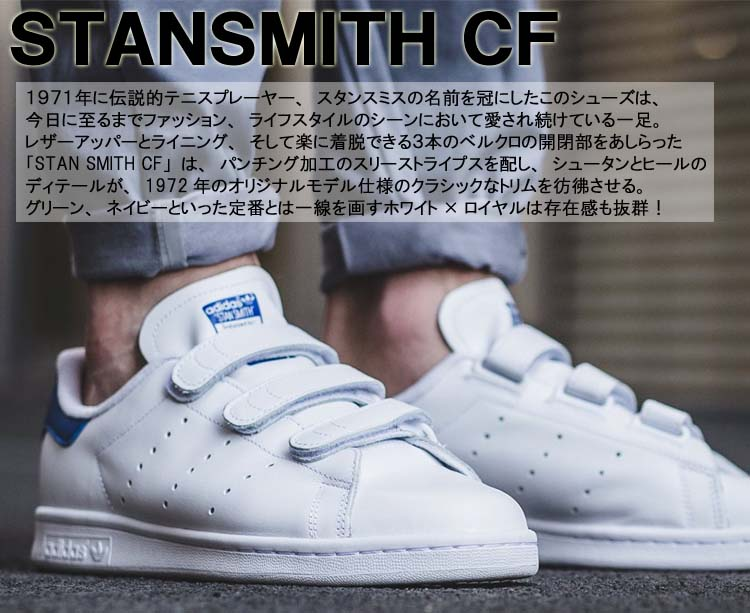 Velcro constant seller sneakers Adidas originals adidas originals STANSMITH CF Stan Smith men gap Dis shoes S80042