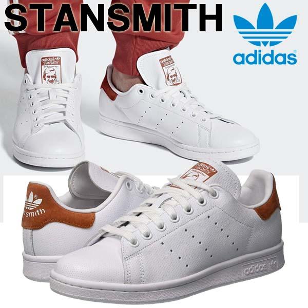 stan smith fox