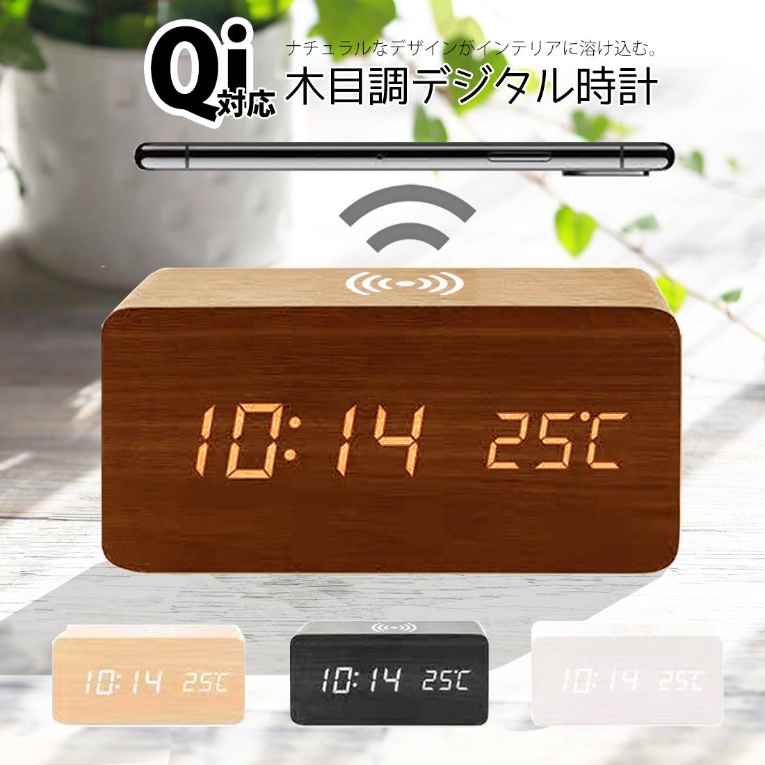 ナチュラルなデザインがどんなインテリアにも溶け込む 多機能 LED デジタル時計 Qi対応で楽々充電機能付き 時刻 温度表示 置き時計 目覚まし時計 韓国 商品 本日限定 木目 デジタル 時計 シンプル ナチュラル 木材 木製 チー 明るさ調整 インテリア センサー アラーム USB給電 充電 音感 実用的 軽量 カレンダー 乾電池 充電器 ワイヤレス 温度 母の日 スマホ充電 省エネ