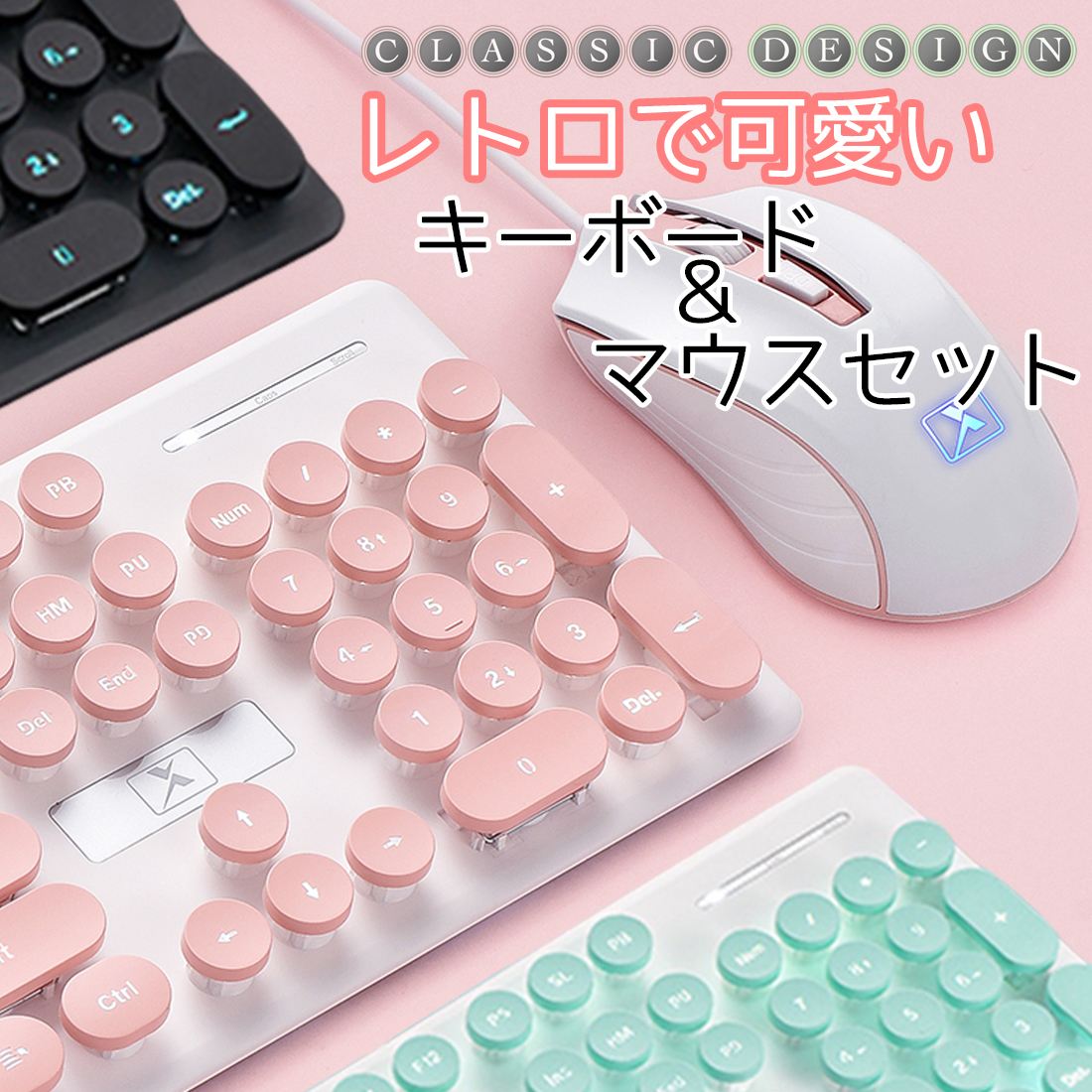 レトロで可愛いキーボードマウス2点セット タイプライター風の丸形キーキャップが個性的なクラシックデザイン DPI調節 人間工学 パステル クラシック 2点 セット キーボード マウス タイプライター風 メカニカル レトロ 光る ゲーミング USB 有線 バックライト おしゃれ 卸直営 正規品 set 実用的 インテリア 女性 母の日 プレゼント ユニーク ギフト 恋人 かわいい 彼女 贈り物 個性的 シンプル 英語配列 女