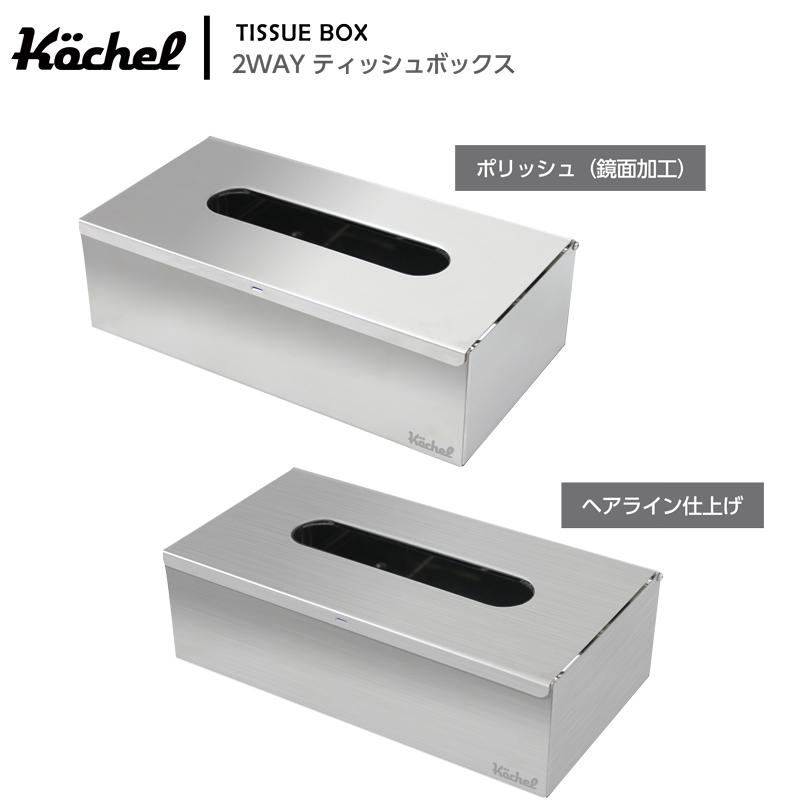 ティッシュボックス ティッシュケース 壁掛け ティッシュカバー ステンレス ボックスティッシュ 箱ティッシュ シルバー Kochel(ケッヘル) ティッシュケース ステンレス 2way (平置き/壁掛け) 2色(鏡面仕上げ/ヘアライン仕上げ/シルバー)