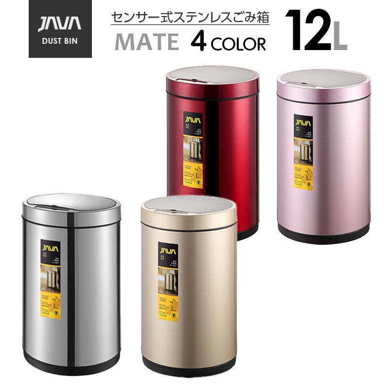 JAVA Mate センサービン ステンレス ゴミ箱 12L