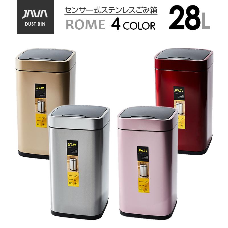ゴミ箱 自動開閉 ステンレス センサー JAVA ジャバ Rome 28L フタ付き ダストボックス 角型 スリムタイプ インナーボックス付き 30Lゴミ袋対応【送料無料:北海道・沖縄・一部離島は対象外】