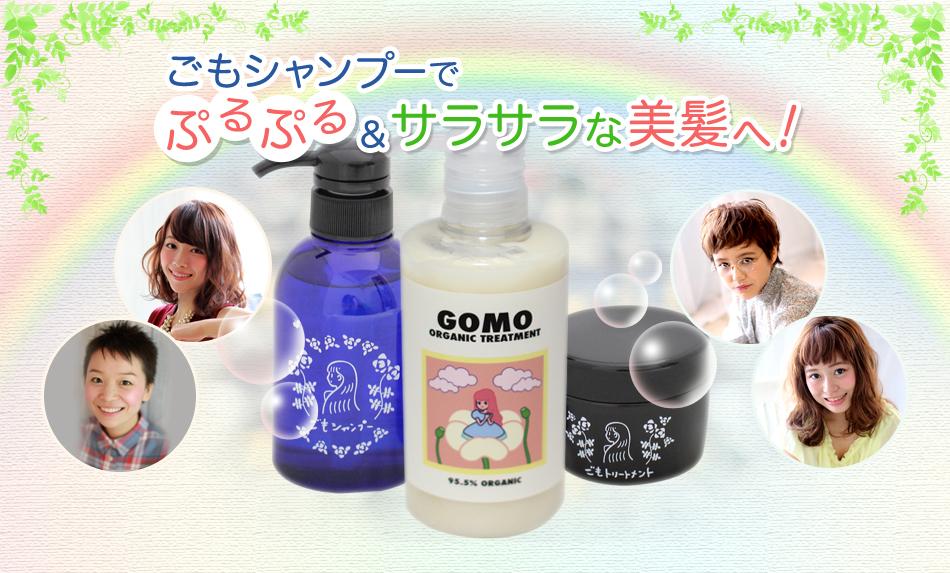 ごもシャンプー 楽天市場店:ダメージ毛をサロン仕上がりに!ごもシャンプーが楽天市場に登場!!!