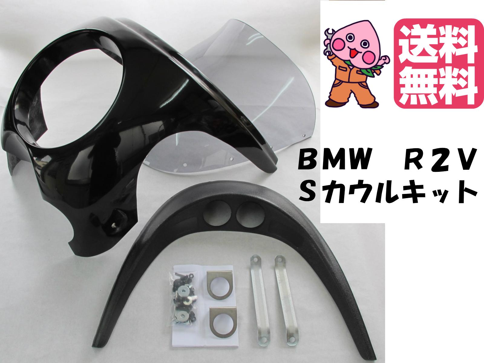 BMWパーツ 本州送料無料 ビキニカウル Sカウル ライトグレー ロング R100 R90 R80 R75 R65 K100 R100S R90S ヘッドライトカウル ロケットカウル フェアリング モノサス ツインサス