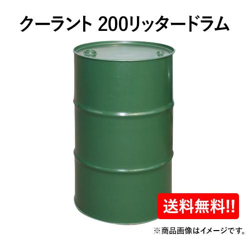 協和商工製 200Lドラム/不凍液/LLC グリーンorレッド 送料無料 ロングライフクーラント