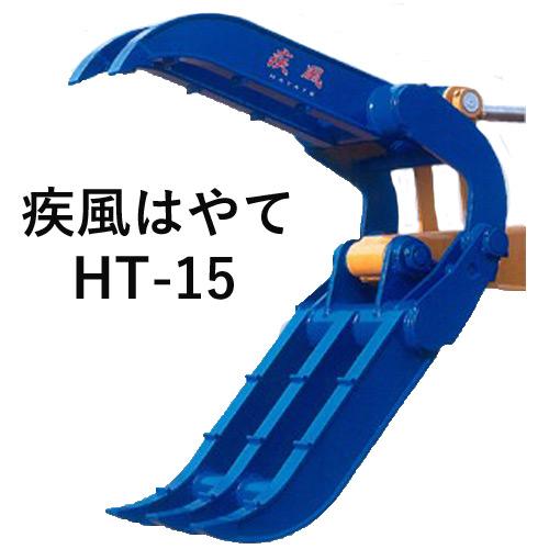 【入荷日要確認】疾風はやて HT-15 松本製作所 0.7-1.9t用 2点式スーパーフォークつかみ