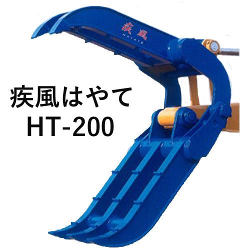 【入荷日要確認】疾風はやて HT-200 松本製作所 17.0-20.0t用 2点式スーパーフォークつかみ