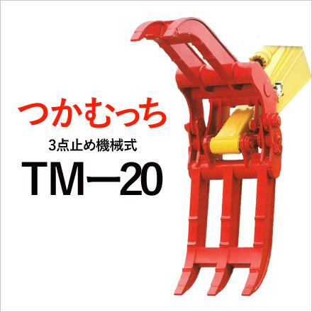 ユタニ工業 つかむっち TM-20 機械式3点式 フォークつかみ 建設機械 アタッチメント ゴムクロワン