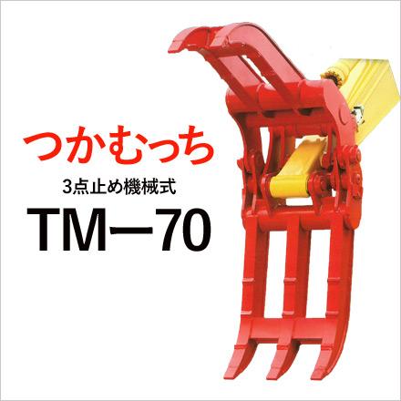 ユタニ工業 つかむっち TM-70 機械式3点式 フォークつかみ 建設機械 アタッチメント ゴムクロワン
