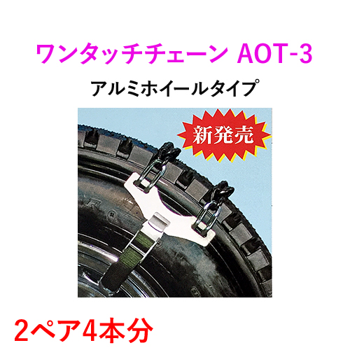 緊急脱出ワンタッチチェーン AOT-3N (アルミ・メッキホイールタイプ) バス・トラック用 (2ペア4本分)