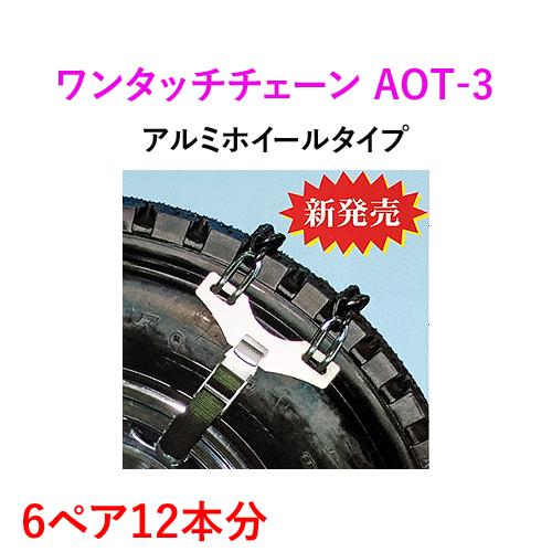 緊急脱出ワンタッチチェーン AOT-3N (アルミ・メッキホイールタイプ) バス・トラック用 (6ペア12本分)