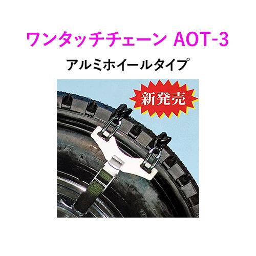 緊急脱出ワンタッチチェーン AOT-3N (アルミ・メッキホイールタイプ) バス・トラック用(1ペア2本分)