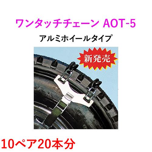 緊急脱出ワンタッチチェーン AOT-5N (アルミ・メッキホイールタイプ) バス・トラック用 (10ペア20本分)