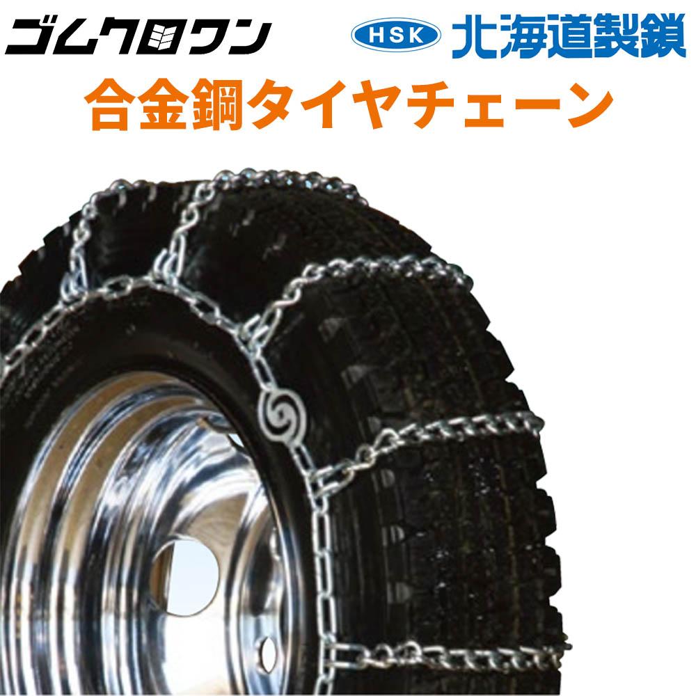 北海道製鎖 合金鋼製 小型トラック用タイヤチェーン 56104BC 225/85R17.5LT 線径5×6 シングル 1ペア価格(タイヤ2本分)