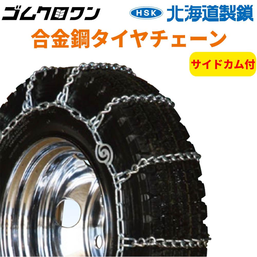 北海道製鎖 合金鋼製 低床式・フォークリフト他(サイドカム付)タイヤチェーン 6009BTC 6.00-9 線径5×6 トリプル(ダブル) 1ペア価格(タイヤ2本分)
