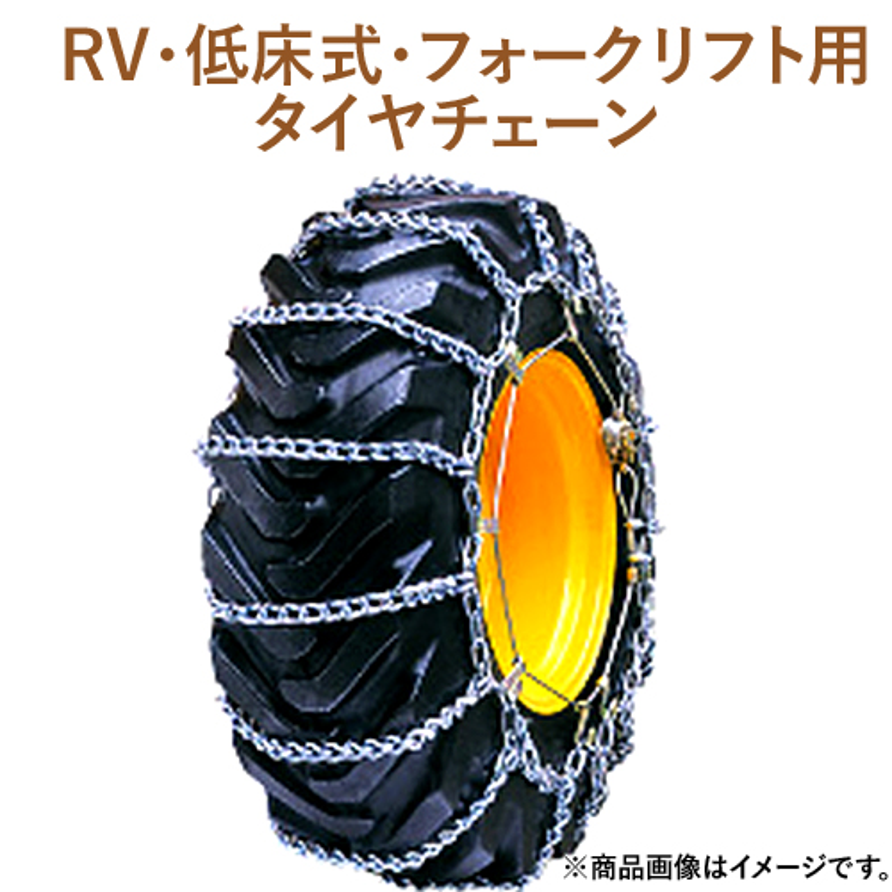 RV・低床式・フォークリフト用タイヤチェーン 67169 6.00-9ULT 線径6×7 シングルタイプ 1ペア価格(タイヤ2本分)