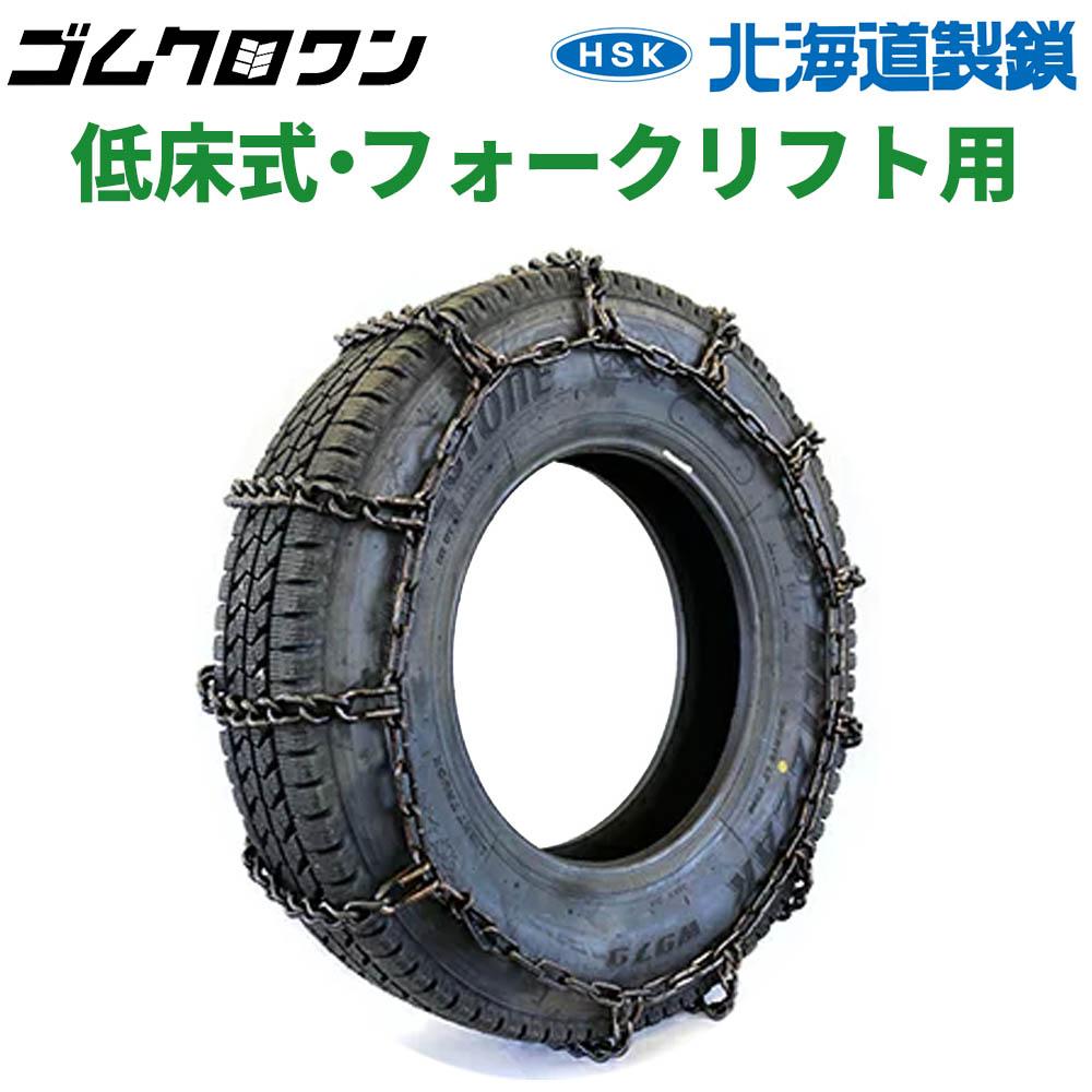 RV・低床式・フォークリフト用タイヤチェーン 78101 3.00-15 線径7×8 シングルタイプ 1ペア価格(タイヤ2本分)