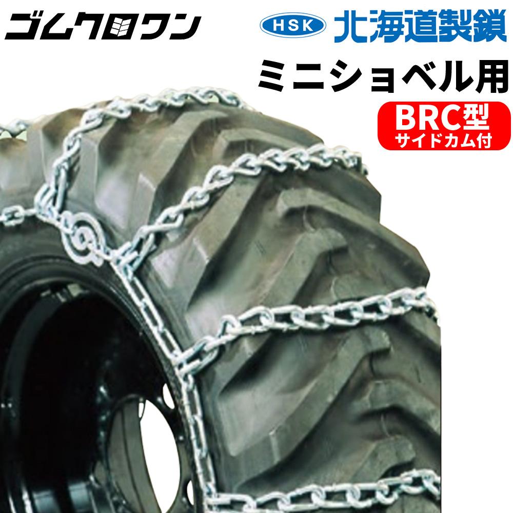 北海道製鎖 合金鋼製 ミニショベル用  128BRC 12.5/65-18 サイド6×8 SC型 1ペア価格(タイヤ2本分)