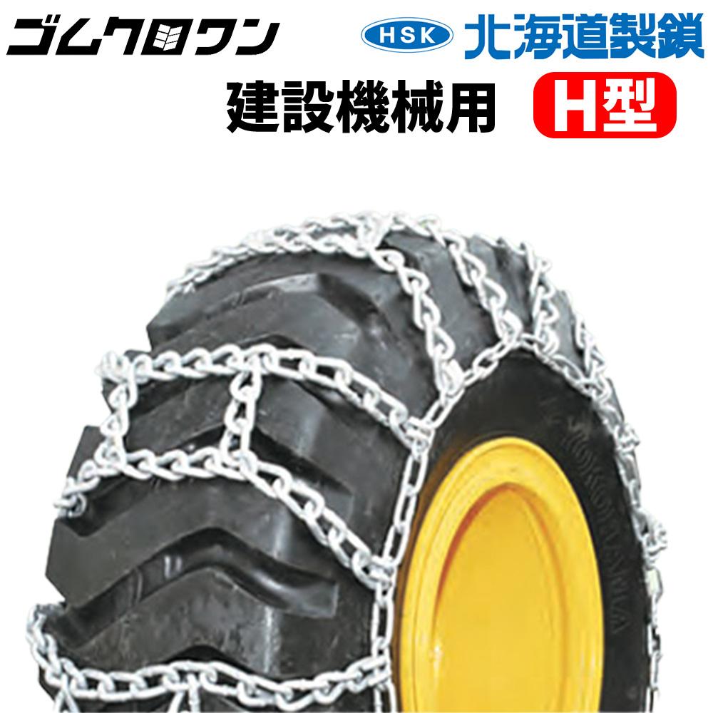 北海道製鎖 建設機械用タイヤチェーン G11020H 11.00-20 線径10×13 H型 1ペア価格(タイヤ2本分)