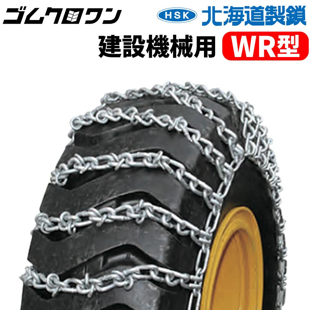 北海道製鎖 建設機械用タイヤチェーン F10020W 10.00-20 線径9×10 WR型 1ペア価格(タイヤ2本分)