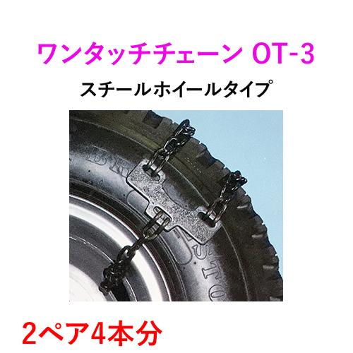 緊急脱出ワンタッチチェーン OT-3 (スチールホイールタイプ) バス・トラック用 (2ペア4本分)
