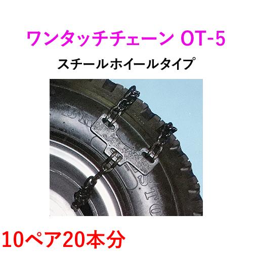 緊急脱出ワンタッチチェーン OT-5 (スチールホイールタイプ) バス・トラック用 (10ペア20本分)