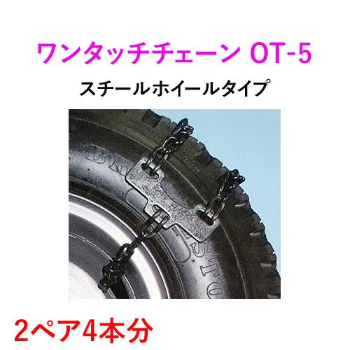 緊急脱出ワンタッチチェーン OT-5 (スチールホイールタイプ) バス・トラック用 (2ペア4本分)