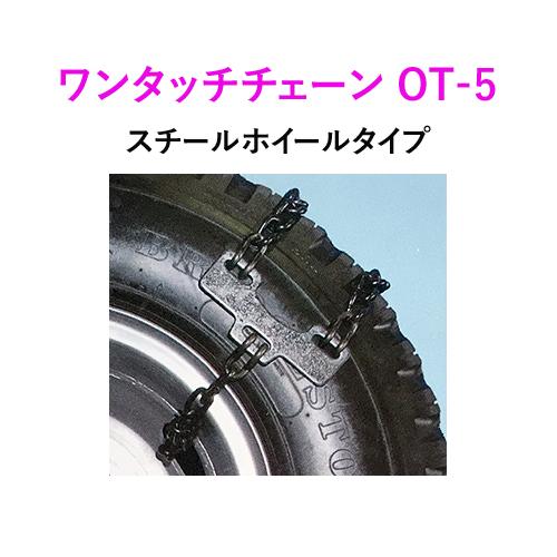 緊急脱出ワンタッチチェーン OT-5 (スチールホイールタイプ) バス・トラック用 (1ペア2本分)