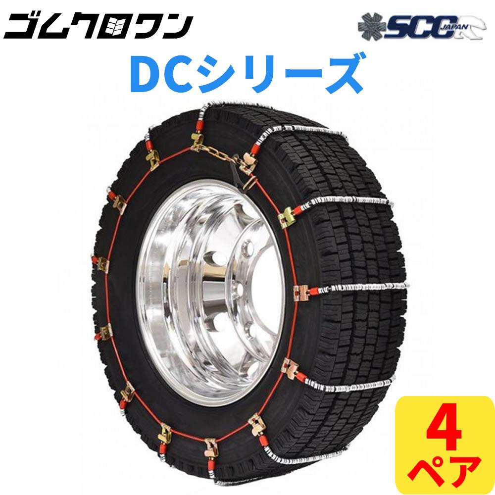 【即出荷可】SCC JAPAN 小・中型トラック用(DC)ケーブルチェーン(タイヤチェーン) DC380 4ペア価格(タイヤ8本分)