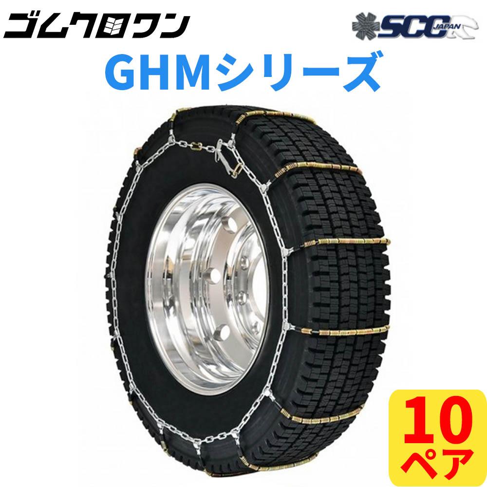 【即出荷可】SCC JAPAN 小・中・大型トラック/バス用ケーブルチェーン(タイヤチェーン) GHM081 夏/オールシーズンタイヤ 10ペア価格(タイヤ20本分)