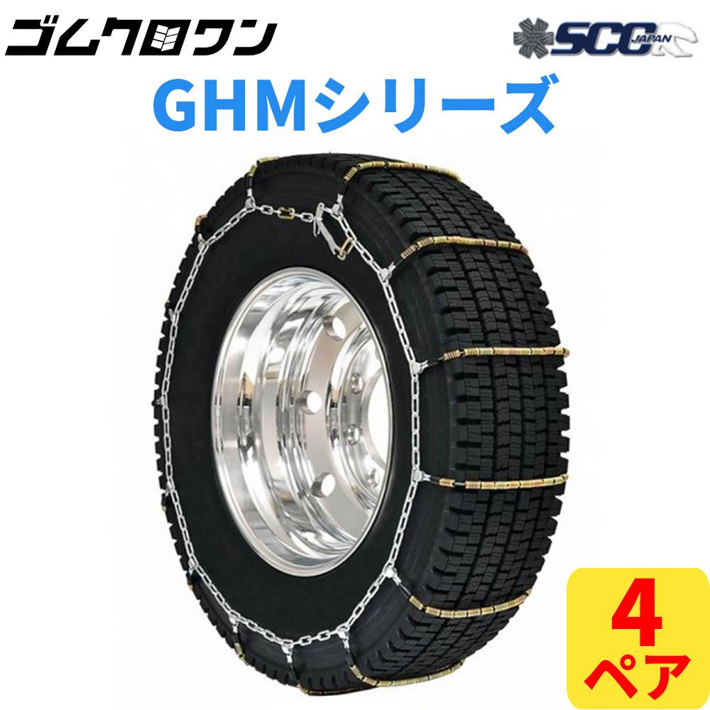 【即出荷可】SCC JAPAN 小・中・大型トラック/バス用ケーブルチェーン(タイヤチェーン) GHM091 スタッドレスタイヤ 4ペア価格(タイヤ8本分)