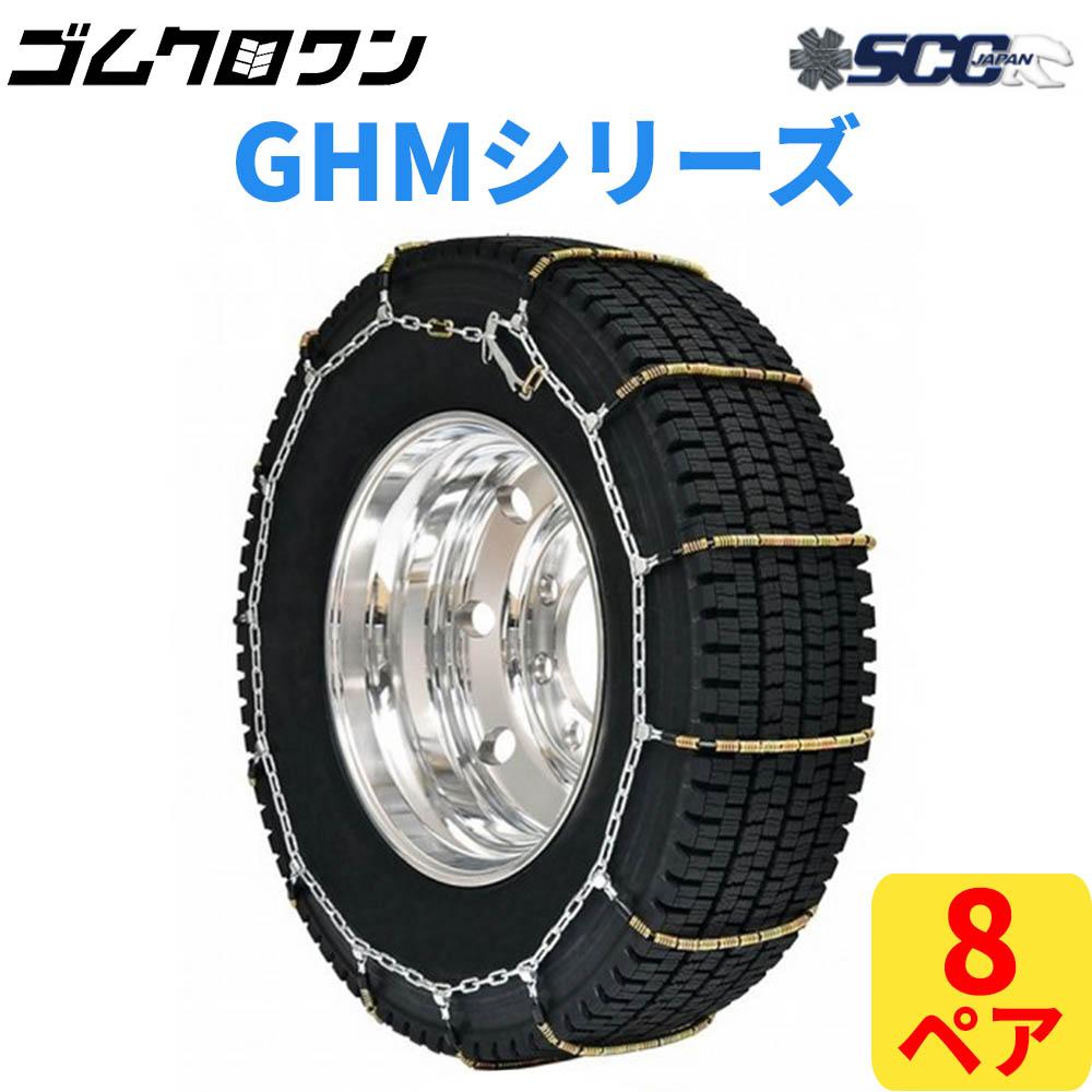 【即出荷可】SCC JAPAN 小・中・大型トラック/バス用ケーブルチェーン(タイヤチェーン) GHM092 スタッドレスタイヤ 8ペア価格(タイヤ16本分)