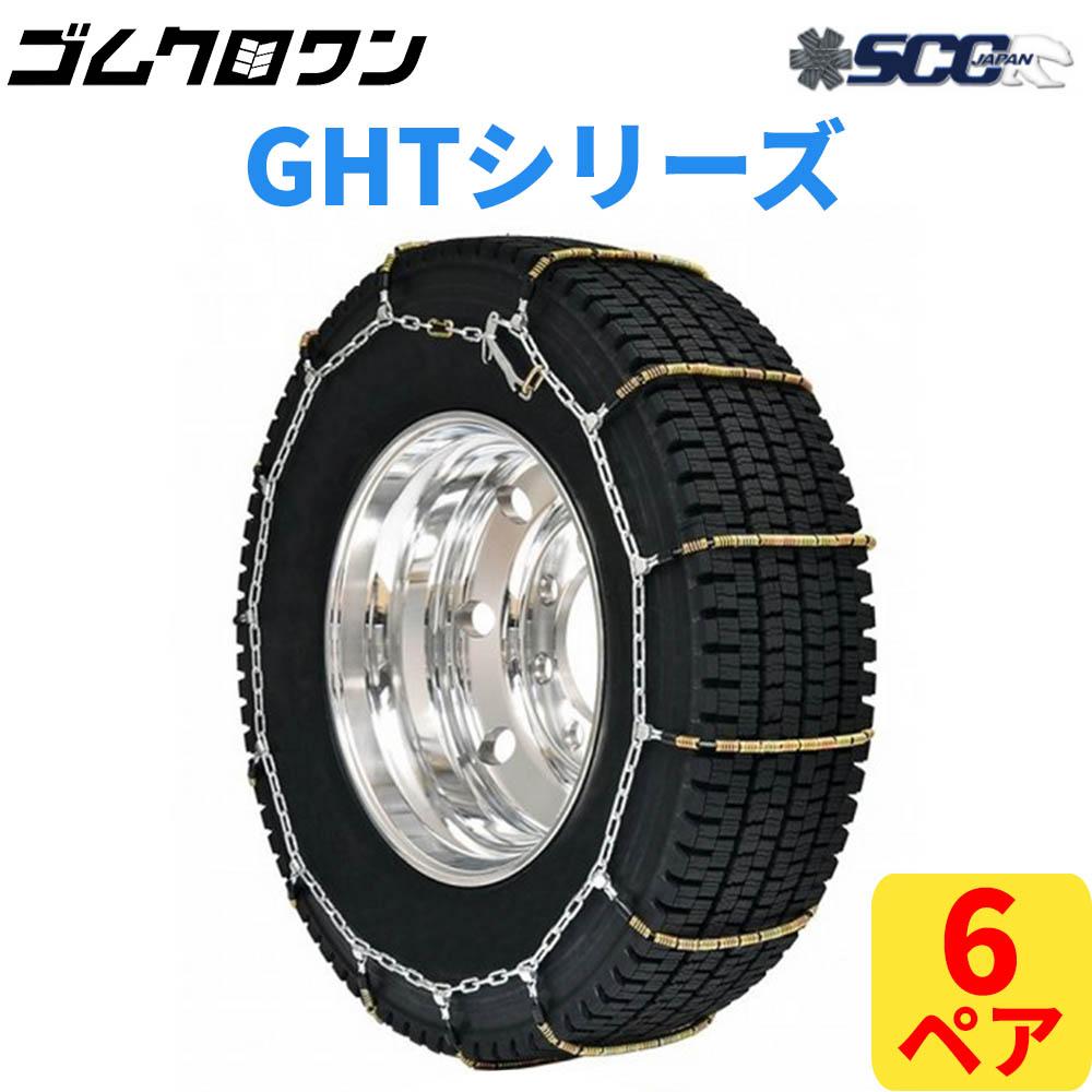 【即出荷可】SCC JAPAN 小・中・大型トラック/バス用ケーブルチェーン(タイヤチェーン) GHT095 夏/オールシーズンタイヤ 6ペア価格(タイヤ8本分)