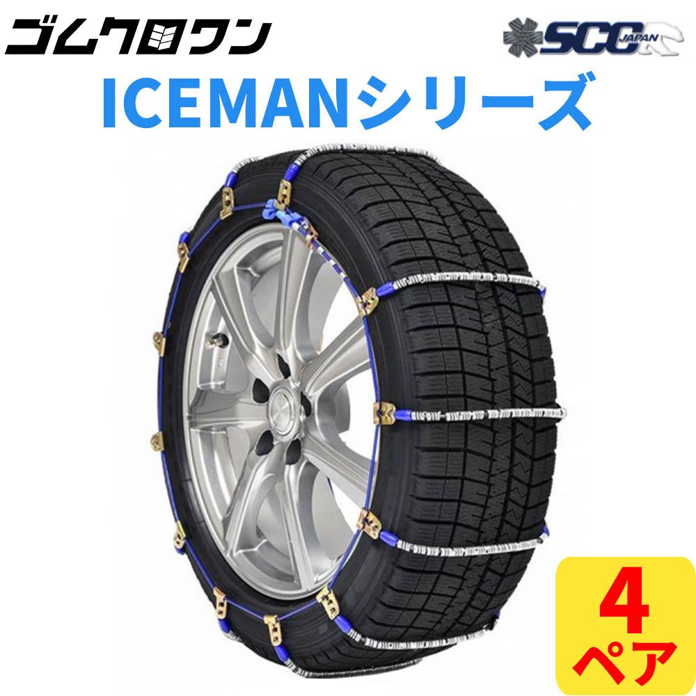 【即出荷可】SCC JAPAN 乗用車・トラック用 (ICEMAN) ケーブルチェーン(タイヤチェーン) I-38 スタッドレスタイヤ 4ペア価格(タイヤ6本分)