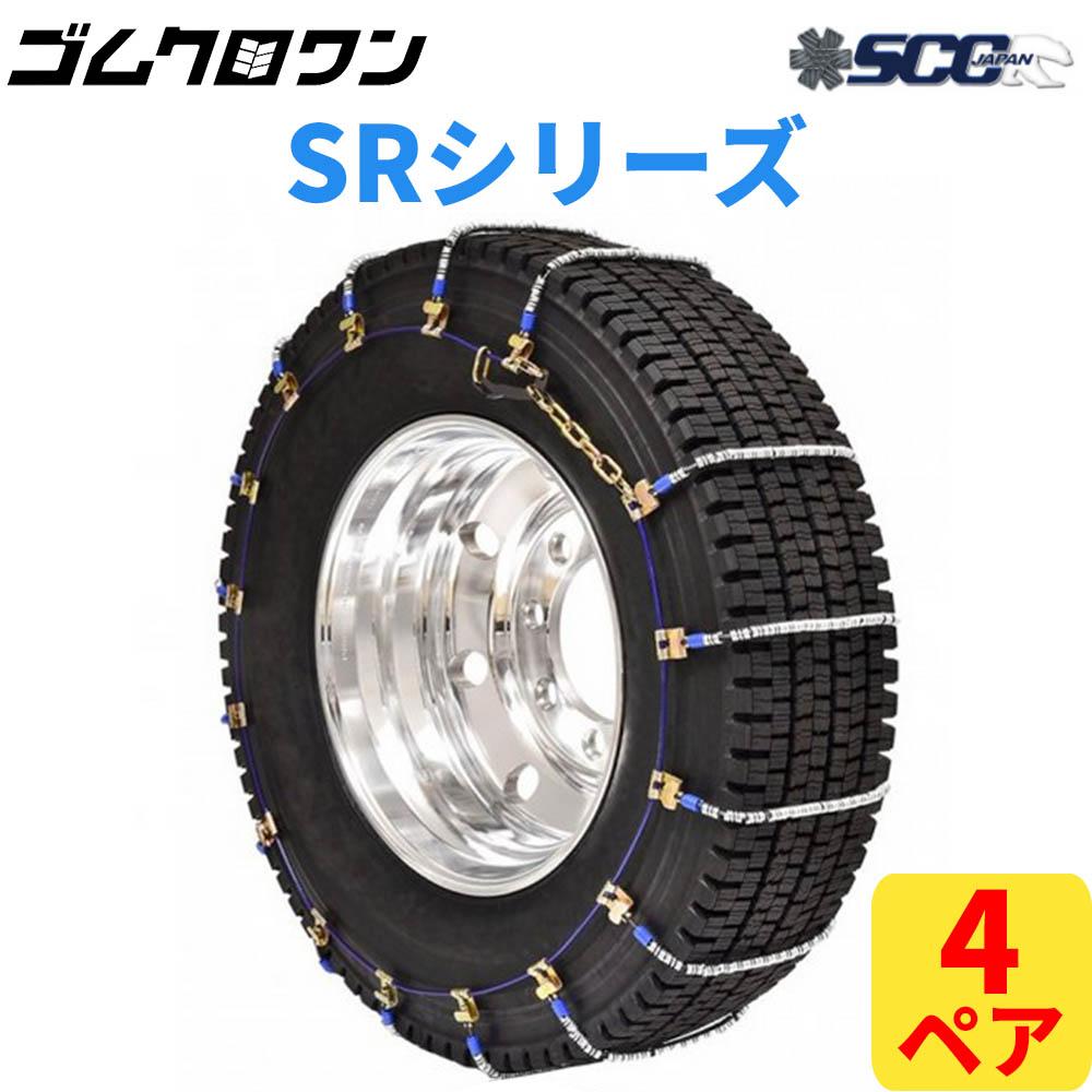 【即出荷可】SCC JAPAN 大型トラック/バス用(SR)ケーブルチェーン(タイヤチェーン) SR6514 4ペア価格(タイヤ8本分)