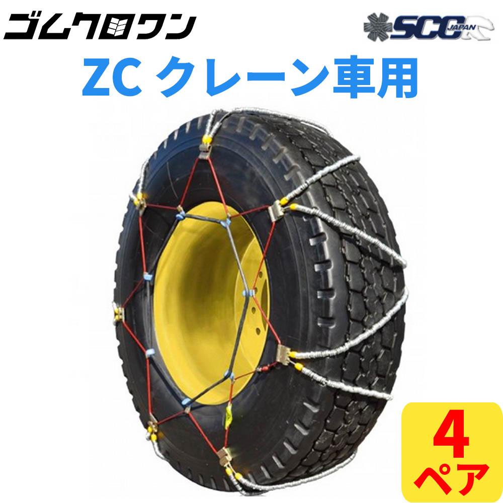 【即出荷可】SCC JAPAN クレーン車用(ZC) ケーブルチェーン(タイヤチェーン) ZC132 2ペア価格(タイヤ4本分)