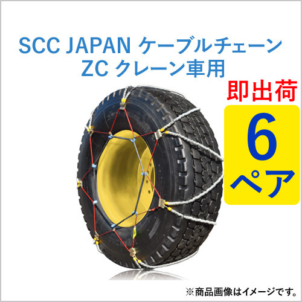 【即出荷可】SCC JAPAN クレーン車用(ZC) ケーブルチェーン(タイヤチェーン) ZC145 6ペア価格(タイヤ12本分)