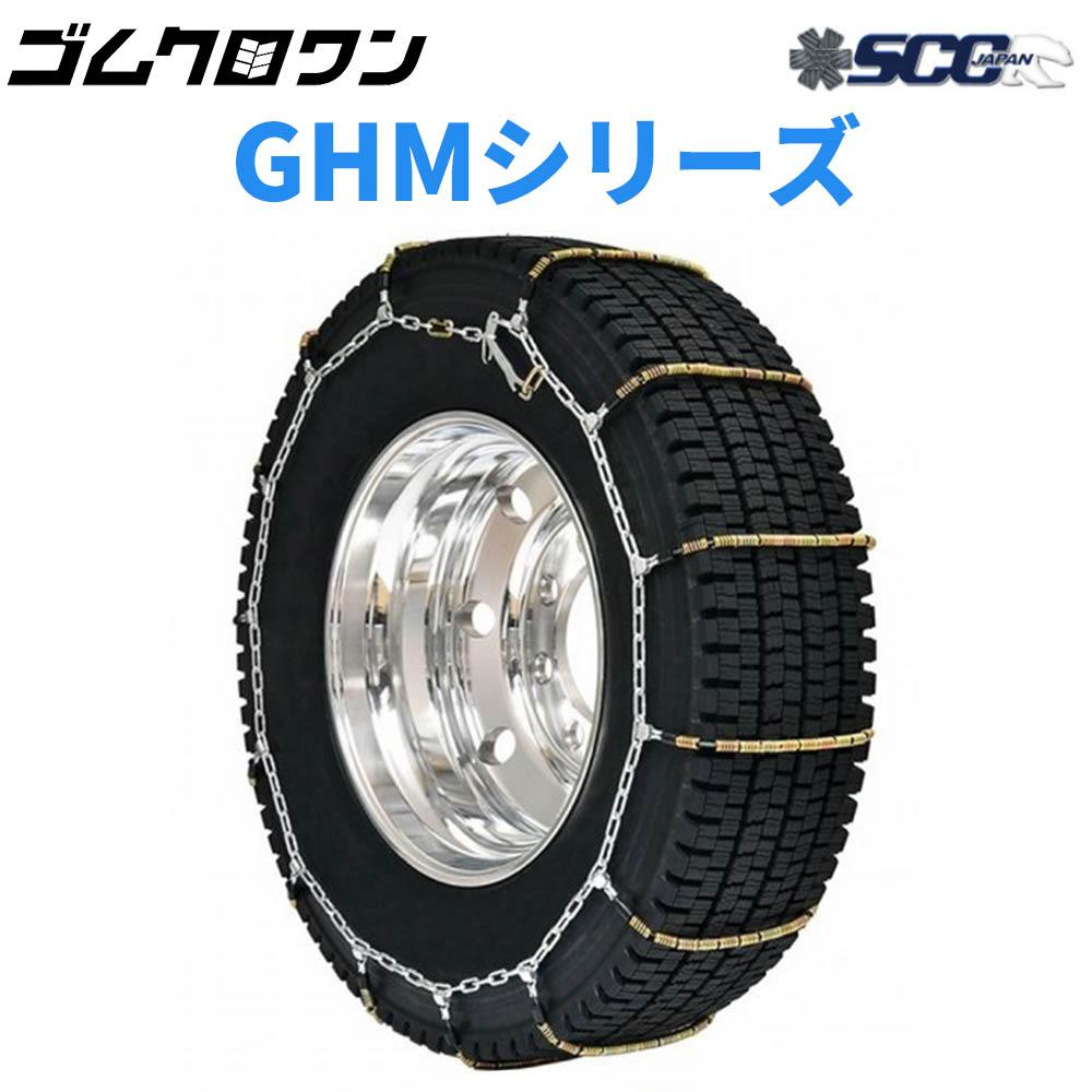 SCC JAPAN 小・中・大型トラック/バス用ケーブルチェーン GHM094 夏/オールシーズンタイヤ 1ペア価格(タイヤ2本分)