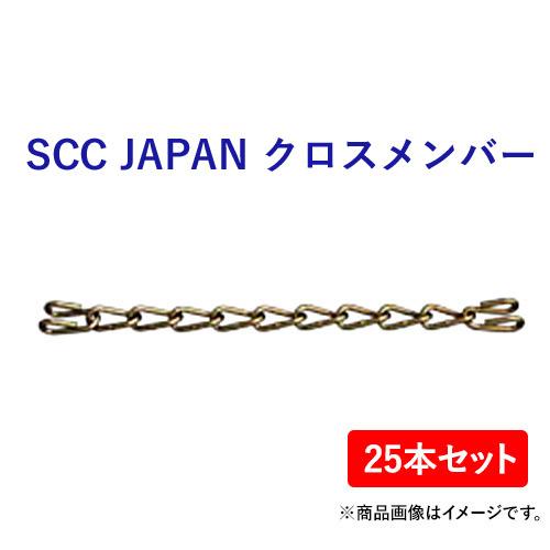 SCC JAPAN クロスメンバー KA0814(ミニホイールローダー用) 25本セット 軽くて丈夫で装着簡単!