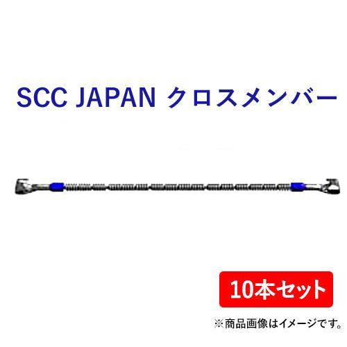SCC JAPAN クロスメンバー SS984 10本セット 軽くて丈夫で装着簡単!